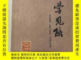 二手書博民逛書店罕見《醫學見能》Y219751 唐宗海 上海科學技術出版社 出版1982