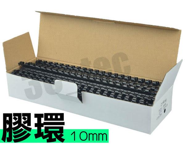[ 膠環 10mm 黑色 100入/盒 ] 膠環裝訂機用 膠裝機 膠圈機 膠環機 裝訂機 膠環打孔機 打洞機 打孔機