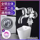 雙頭全銅洗衣機水龍頭洗衣機一進二出三通用拖把池單冷水龍頭 快速出貨