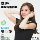 【好棉嚴選】日本防蚊技術! 透氣 保濕防...