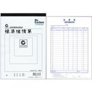 CHA SHIN 加新 2N2561 非碳16K二聯估價單