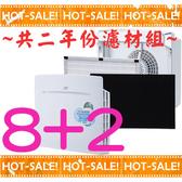 《共二年份濾材組合》SPT SA-2203C-H2 / SA2203CH2 尚朋堂 空氣清淨機 (10坪適用)
