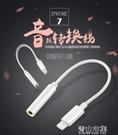 耳機轉接頭iphone7蘋果8Plus音...