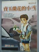 【書寶二手書T1/兒童文學_LKB】賣玉蘭花的小孩_匡平方