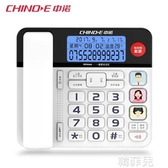 電話機 中諾W568家用老人機固定電話機座式家庭座機一鍵撥號按鍵語音報號 韓菲兒