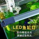 魚缸燈led燈防水族箱照明燈草缸潛水燈夾燈小型水草燈管 新年慶