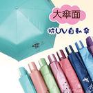 【防曬雨傘】抗UV色膠自動傘-大傘面...