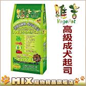 ◆MIX米克斯◆維吉機能素食狗飼料【高級成犬-起司 6.8公斤】
