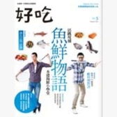 好吃5:魚鮮物語