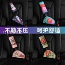 護肩套兒童安全帶調節固定器汽車用保險帶安全座椅防勒脖簡易保護肩套裝 快速出貨