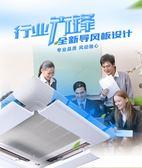 店慶優惠-中央空調擋風板導風板天花機風向板罩分管機擋風板防直吹吸頂機BLNZ
