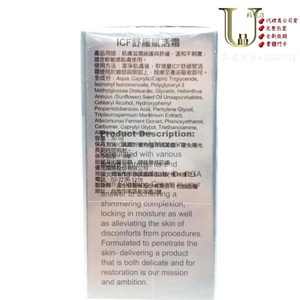 【優品購健康 UPgo】Dr.PGA ICF 舒緩賦活霜 30ml