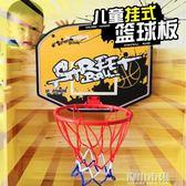 兒童籃球框掛式室內投籃架可升降兒童皮球戶外玩具男孩兒童籃球架YYJ 青山市集