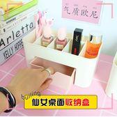 (好康免運)桌面收納盒簡約桌面化妝品收納盒塑料少女心口紅抽屜式置物架大學生宿舍必備