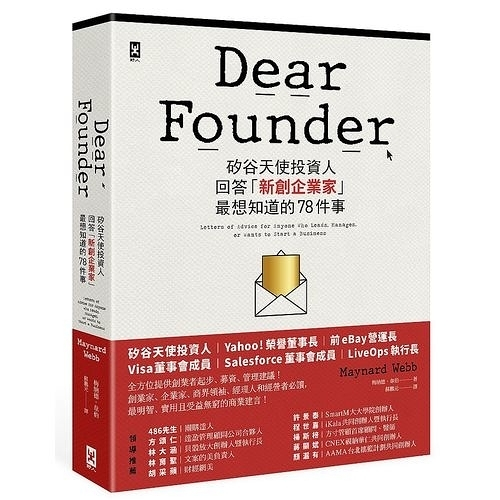 Dear Founder(矽谷天使投資人回答新創企業家最想知道的78件事)