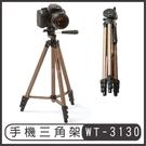 WEIFENG 偉鋒 三腳架 相機 手機腳架 通用腳架 WT-3130