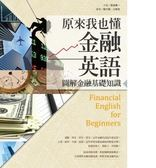 (二手書)原來我也懂金融英語:圖解金融基礎知識(20K)