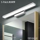 簡約現代led鏡前燈 梳妝台浴室衛生間鏡燈壁燈歐式鏡櫃燈led燈ATF 探索先鋒