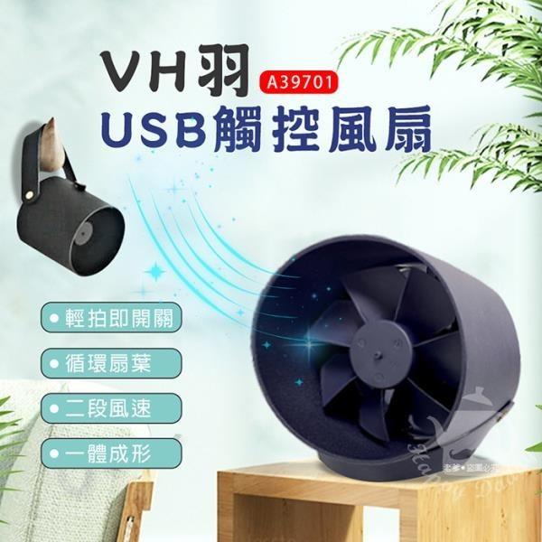 【南紡購物中心】【VH羽】USB觸控小風扇(拍打啟動)A39701