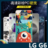 LG G6 H870 彩繪磨砂手機殼 PC硬殼 卡通塗鴉 超薄防指紋 保護套 手機套 背殼 外殼
