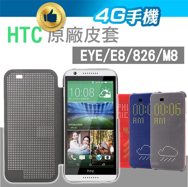 HTC原廠皮套出清 智能洞洞皮套 E8 EYE Dot view手機殼 【4G手機】