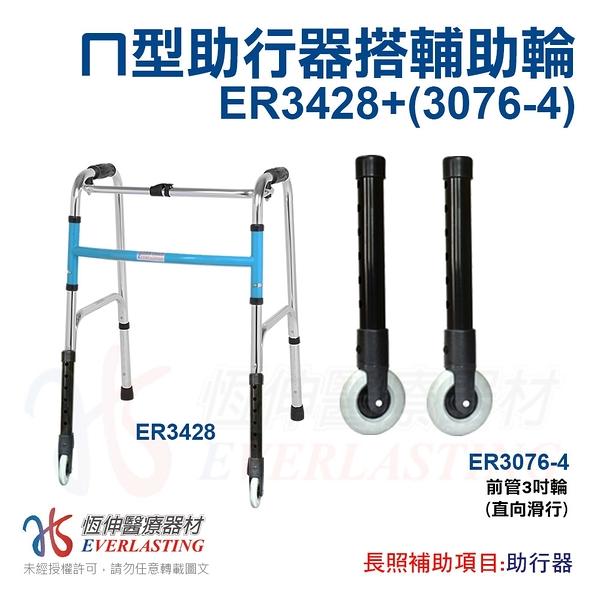 恆伸醫療器材 ER-3428 1吋普通本色亮銀色助行器+3吋直向輔助輪 (兩色任選)