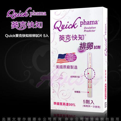 衛生套情趣用品 保險套專賣店- 葵克快知 排卵試劑(5入) 情趣用品 熱銷市場