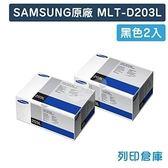 原廠碳粉匣 SAMSUNG 2黑 MLT-D203L/D203L /適用 SAMSUNG SL-M3320ND/M3820ND