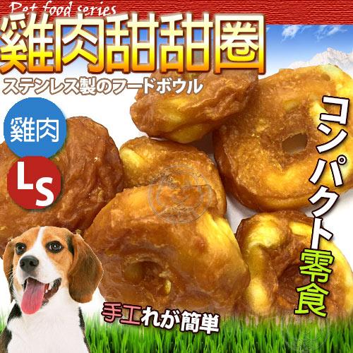 【培菓平價寵物網】台灣手工》純雞肉包裹甜甜圈 2.5吋(1入)