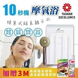 CASHIDO 10秒機摩氧浴-超氧離子微氣泡除菌蓮蓬頭沐浴機 (加送3M贈品組A) 強強滾