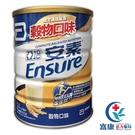 亞培 安素優能基營養配方(穀物口味)-8...