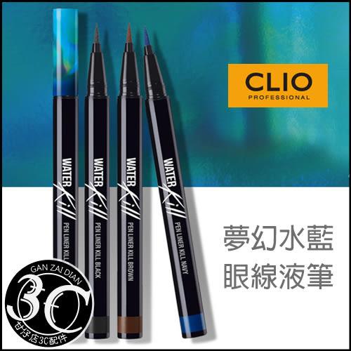 韓國 CLIO 珂莉奧 夢幻 水藍 眼線液筆 0.55ml 黑色 棕色 孔曉振 孔孝真 甘仔店3C配件