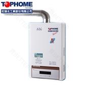 【買BETTER】莊頭北工業熱水器/老莊頭北熱水器 IS-1205A強制排氣數位恆溫熱水器(12L)★送6期零利率