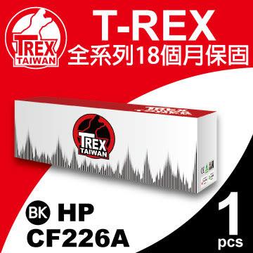 【T-REX霸王龍】HP CF226A 黑色 相容碳粉匣 適用HP Laser Pro MFP M426fdn/M402n