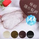 隱形超細髮網-四色(144入)包頭新娘髮棉造型專用[48587]