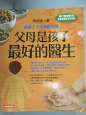 【書寶二手書T9/保健_BJ3】父母是孩子最好的醫生_馬悅凌