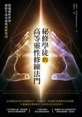 秘修學徒的高等靈性修練法門:接通靈性世界、領悟生命真義的靈修指南