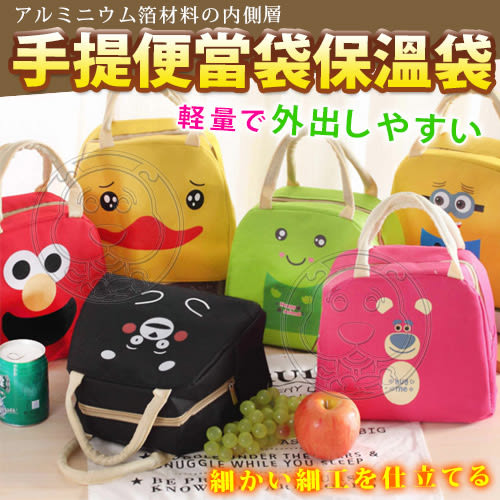 【培菓平價寵物網 】dyy》卡通加厚戶外保冷手提便當袋保溫袋