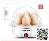 蒸蛋機  多功能煮蛋器雙層蒸蛋器自動斷電迷你雞蛋羹機小型家用早餐 阿薩布魯