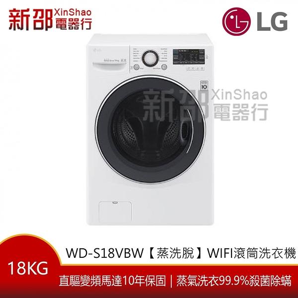 *~新家電錧~*【LG WD-S18VBW 】18公斤 蒸.洗.脫滾筒洗衣機【實體店面】