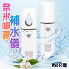 【8238】手持便攜式奈米噴霧補水儀 臉部加濕器 蒸臉器 USB充電 (2款可選)