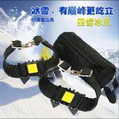 戶外便攜捆綁式四齒簡易冰爪 男女兒童老人防滑冰爪鞋套4齒釘冰爪  全館免運