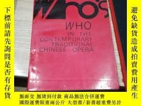 二手書博民逛書店WHO S罕見WHO IN THE CONTEMPORARY TRADITIONAL CHINESE OPERA