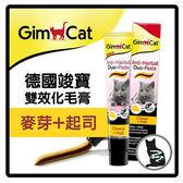 竣寶 雙效化毛膏50g(麥芽+起司) (E102A14)