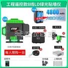 水平儀 12線綠光自動調平貼墻儀高精度強光紅外線貼地儀鐳射 【618特惠】