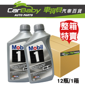MOBIL美孚 1SM 0W40 機油 (12罐/箱)