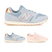 NEW BALANCE 女復古慢跑鞋(免運 NB N字鞋 373系列≡排汗專家≡
