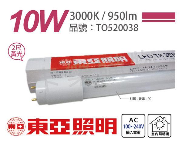 TOA東亞 LTU008-10AAL LED T8 10W 3000K 黃光 2尺 全電壓 玻璃燈管  TO520038