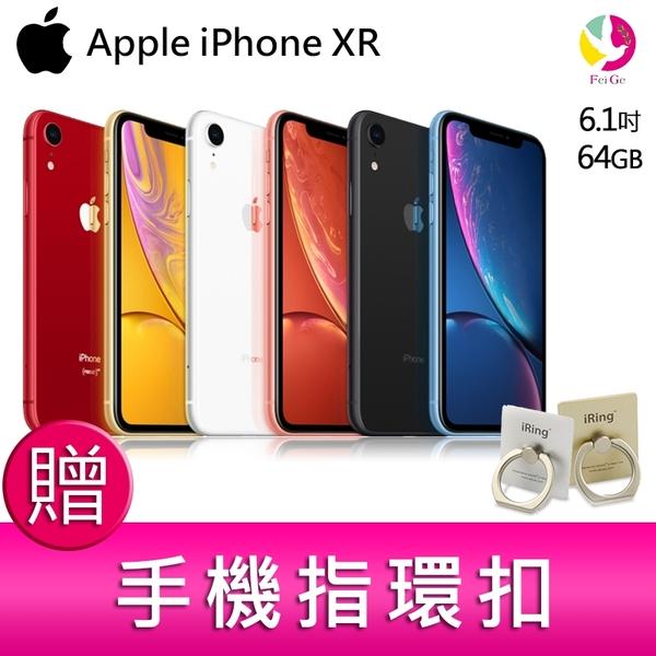 分期0利率 Apple iPhone XR 64G 防水旗艦智慧型手機  贈『手機指環扣 *1』