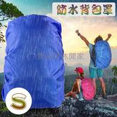 ★Hank百貨★ 防水背包罩 戶外背包罩 防水套 防雨罩 防塵罩 保護罩 S【H051】